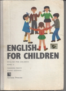 English-for-children-Book-II-Narodna-Prosveta